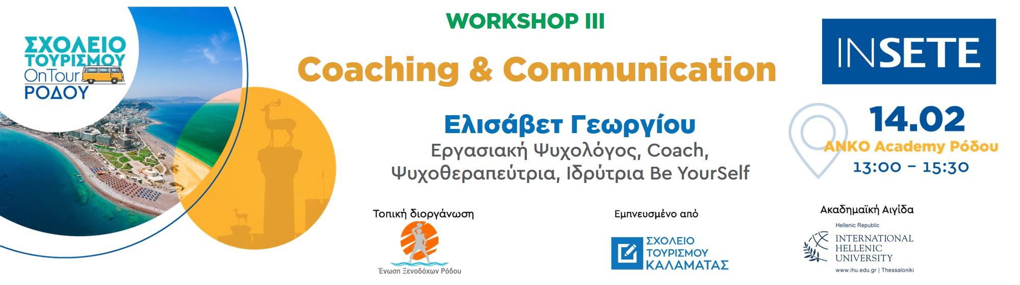 """Εργαστήριο ΣΤΟΤ Ρόδου, """"Coaching & Communication"""""""