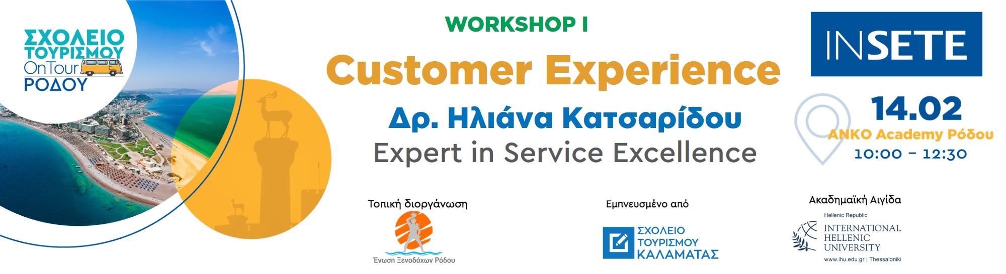 """Εργαστήριο ΣΤΟΤ Ρόδου, """"Customer Experience"""""""
