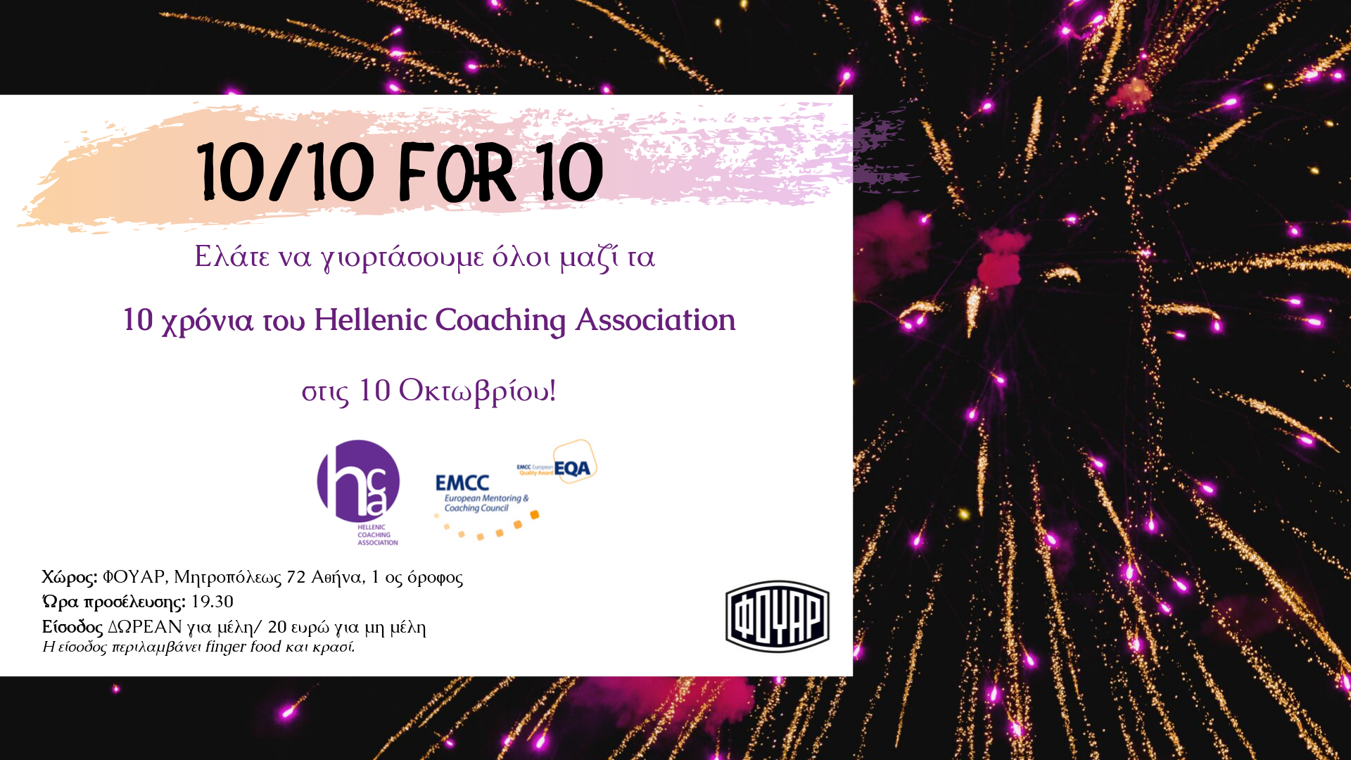 10 χρόνια HCA/ EMCC Greece