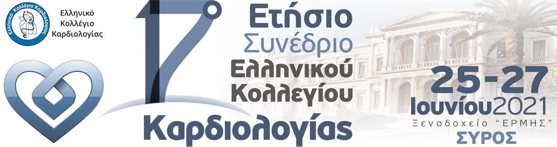 17o Ετήσιο Συνέδριο Ελληνικού Κολλεγίου Καρδιολογίας
