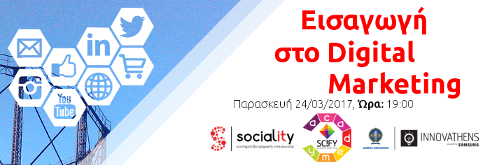 17th SciFY Academy: Εισαγωγή στο Digital Marketing