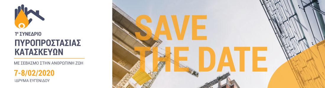 1ο Συνέδριο Πυροπροστασίας Κατασκευών – με σεβασμό στην ανθρώπινη ζωή