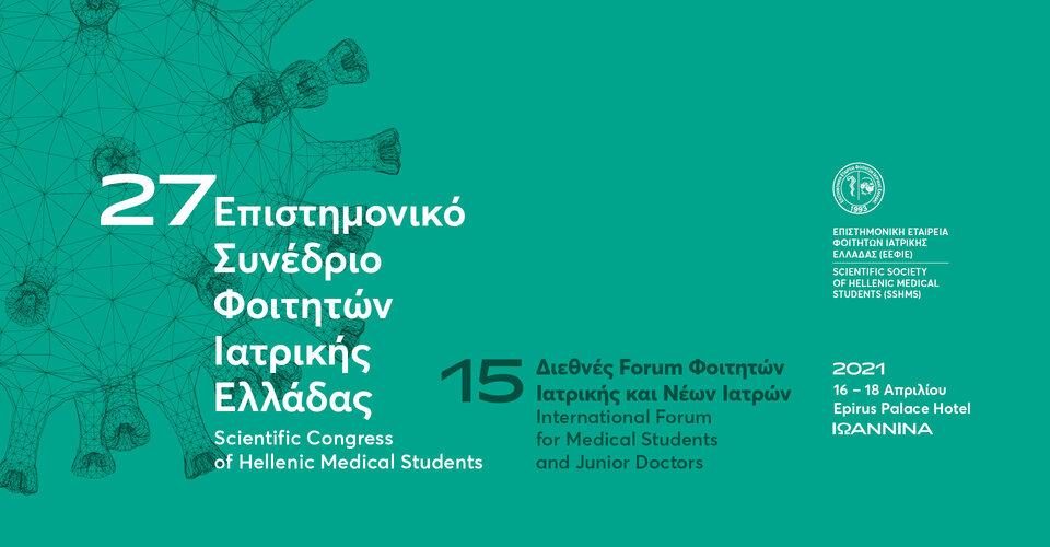 27ο Επιστημονικό Συνέδριο Φοιτητών Ιατρικής Ελλάδας (ΕΣΦΙΕ)
