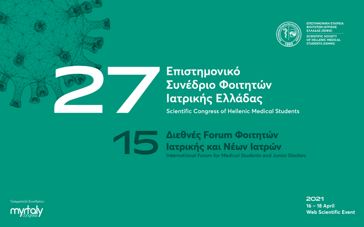 27th Scientific Congress of Hellenic Medical Students