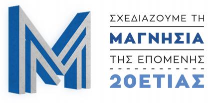 3o Συνέδριο Ανάπτυξης - Σχεδιάζουμε τη Μαγνησία της επόμενης 20ετίας