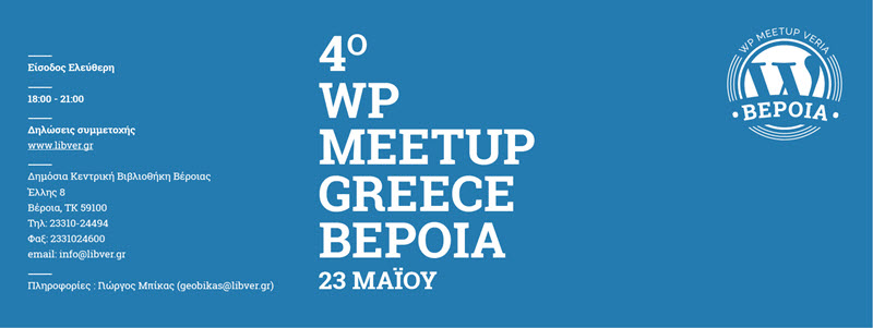 4ο WordPress Meetup Greece | Βέροια