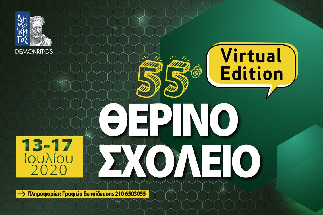 55o ΘΕΡΙΝΟ ΣΧΟΛΕΙΟ 2020 - ΕΚΕΦΕ ΔΗΜΟΚΡΙΤΟΣ
