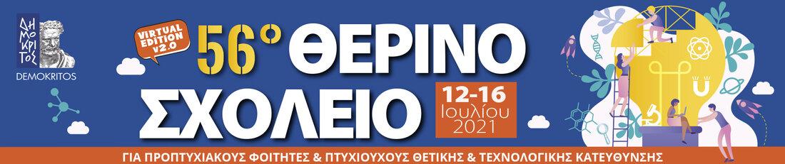 56o ΘΕΡΙΝΟ ΣΧΟΛΕΙΟ 2021 - ΕΚΕΦΕ ΔΗΜΟΚΡΙΤΟΣ