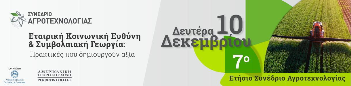 ΣΥΝΕΔΡΙΟ ΑΓΡΟΤΕΧΝΟΛΟΓΙΑΣ: Εταιρική Κοινωνική Ευθύνη & Συμβολαιακή Γεωργία