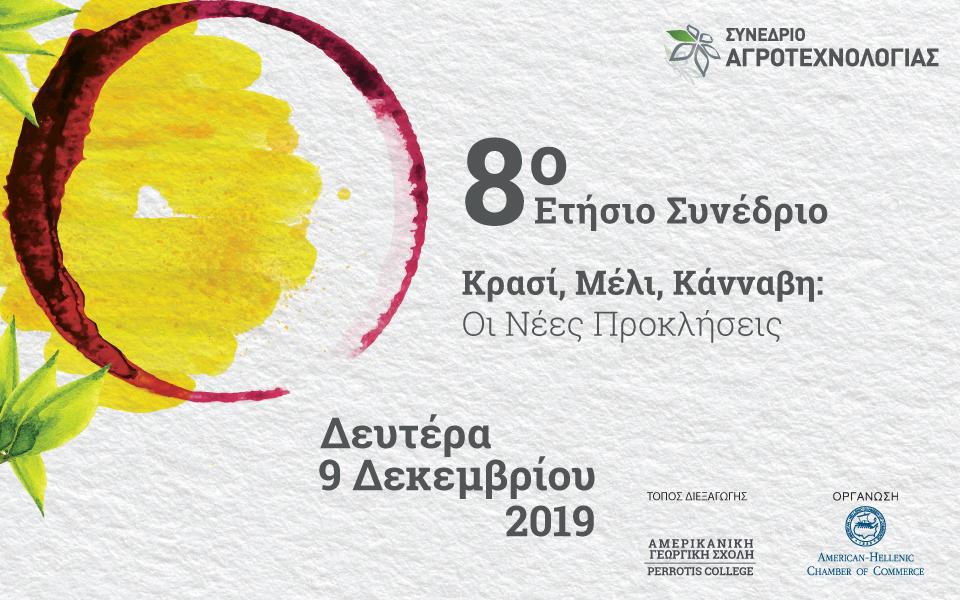 8ο Συνέδριο Αγροτεχνολογίας: Κρασί, Μέλι, Κάνναβη: Οι Νέες Προκλήσεις