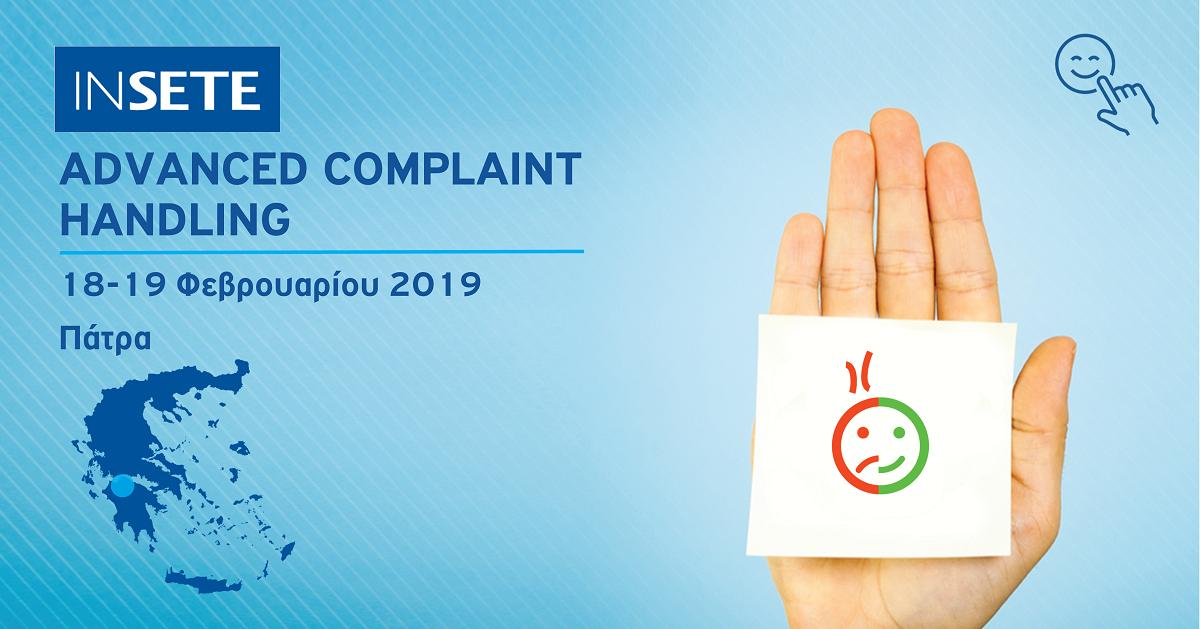 Advanced Complaint Handling - Πάτρα