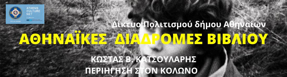 Αθηναϊκές Διαδρομές Βιβλίου: Κώστας Β. Κατσουλάρης, περιήγηση στον Κολωνό
