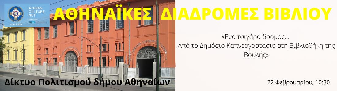 Αθηναϊκές Διαδρομές Βιβλίου: Βιβλιοθήκη της Βουλής