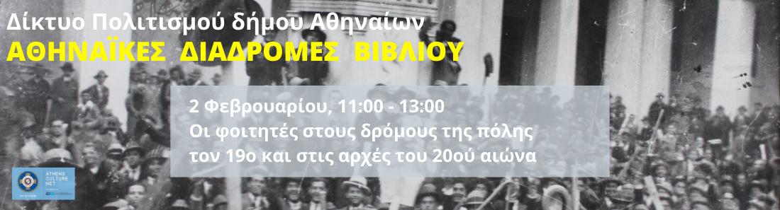 Αθηναϊκές Διαδρομές Βιβλίου:Οι φοιτητές στους δρόμους της πόλης τον 19ο και στις αρχές του 20ού αιώνα