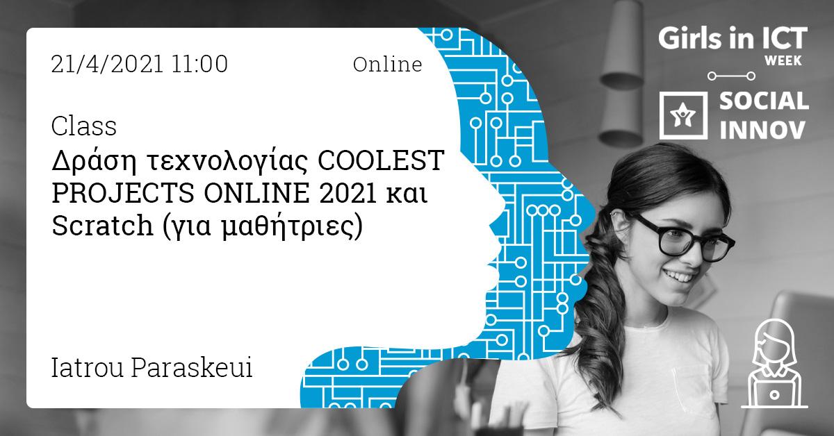 Δράση τεχνολογίας COOLEST PROJECTS ONLINE 2021 και Scratch (για μαθήτριες 10 έως 13 ετών)