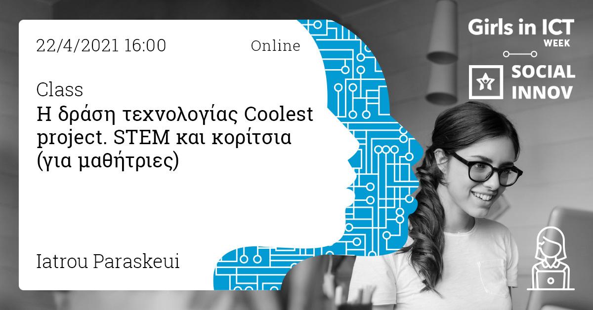 H δράση τεχνολογίας Coolest project. STEM και κορίτσια (για μαθήτριες 13 έως 18 ετών)