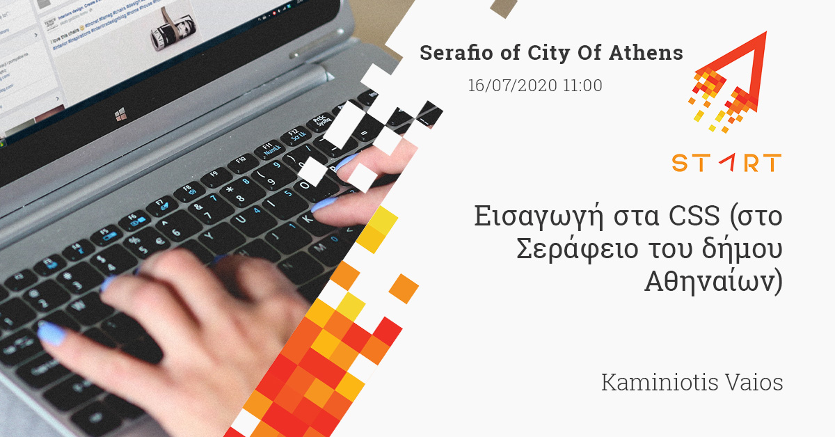 Εισαγωγή στα CSS (στο Σεράφειο του δήμου Αθηναίων)