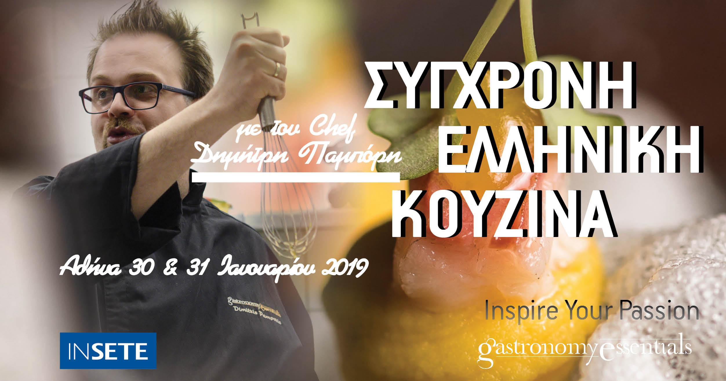Σύγχρονη Ελληνική Κουζίνα - Αθήνα