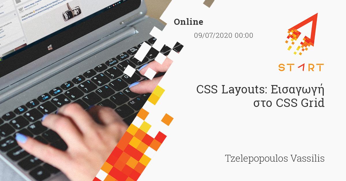 CSS Layouts: Εισαγωγή στο CSS Grid - Online