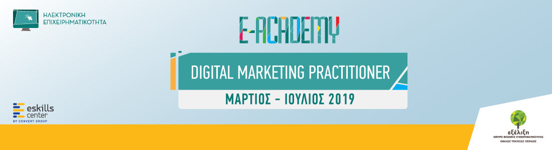 Digital Marketing Practitioner Μάρτιος - Ιούλιος 2019
