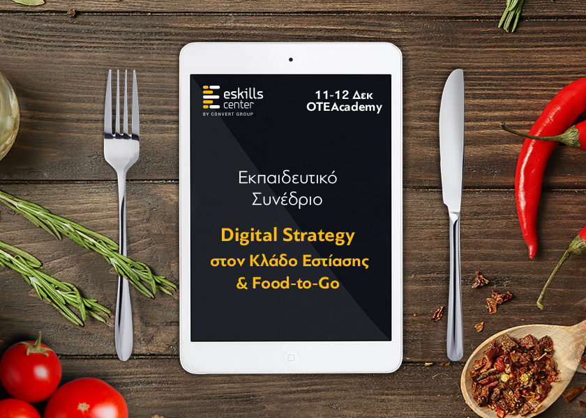 Digital Strategy στον Κλάδο Εστίασης & Food-to-Go