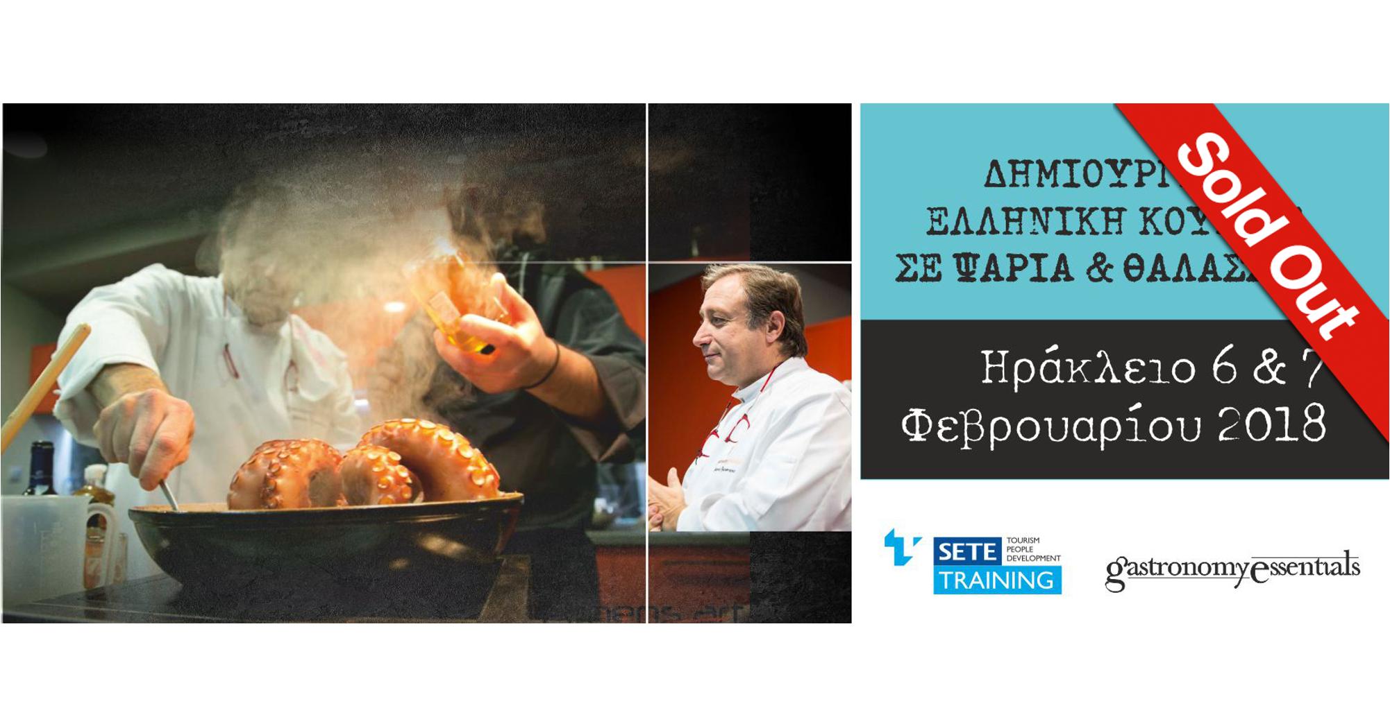 Δημιουργική Ελληνική Κουζίνα σε Ψάρια & Θαλασσινά - Ηράκλειο Κρήτης