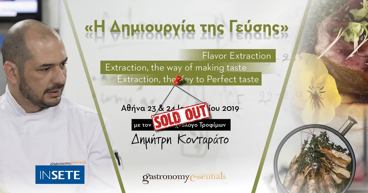 Flavor Extraction - Αθήνα