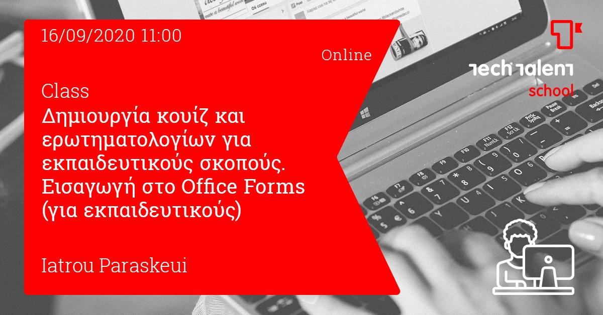 Δημιουργία κουίζ και ερωτηματολογίων για εκπαιδευτικούς σκοπούς. Εισαγωγή στο Office Forms (για εκπαιδευτικούς) - Online