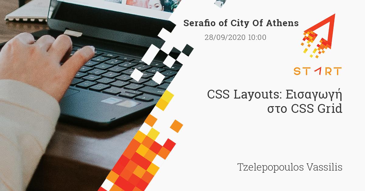 CSS Layouts: Εισαγωγή στο CSS Grid (στο Σεράφειο του δήμου Αθηναίων)