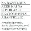 Hellenic Entrepreneurship Award 2017