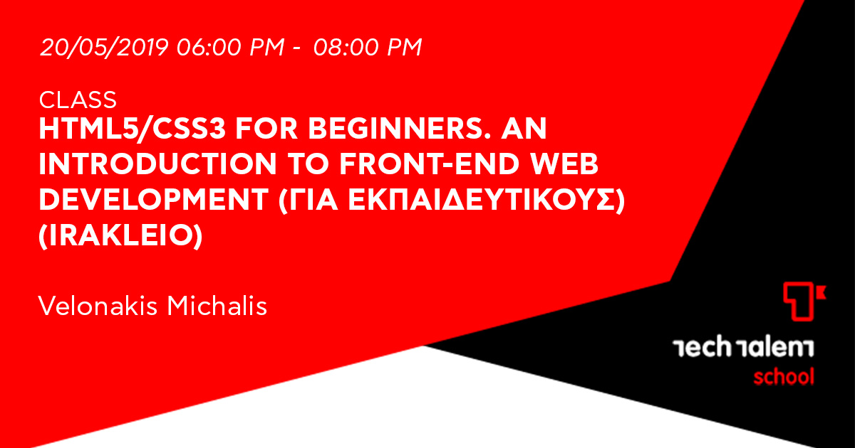 HTML5/CSS3 for Beginners. An Introduction to Front-end web development (για εκπαιδευτικούς) (Irakleio)