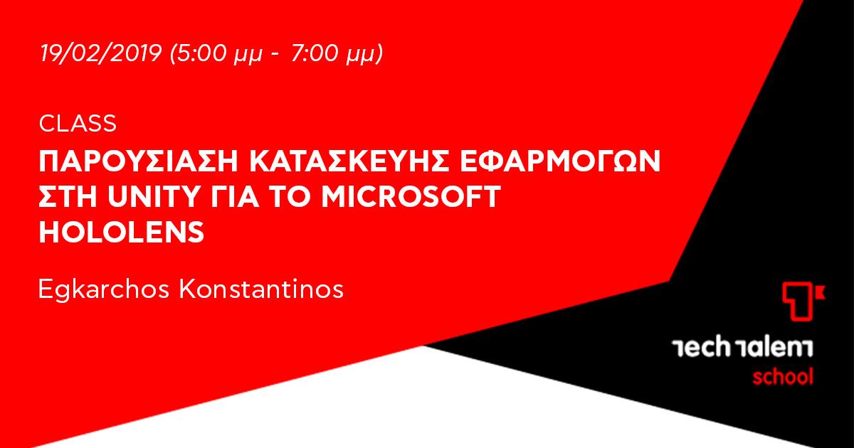 Παρουσίαση κατασκευής εφαρμογών στη Unity για το Microsoft Hololens