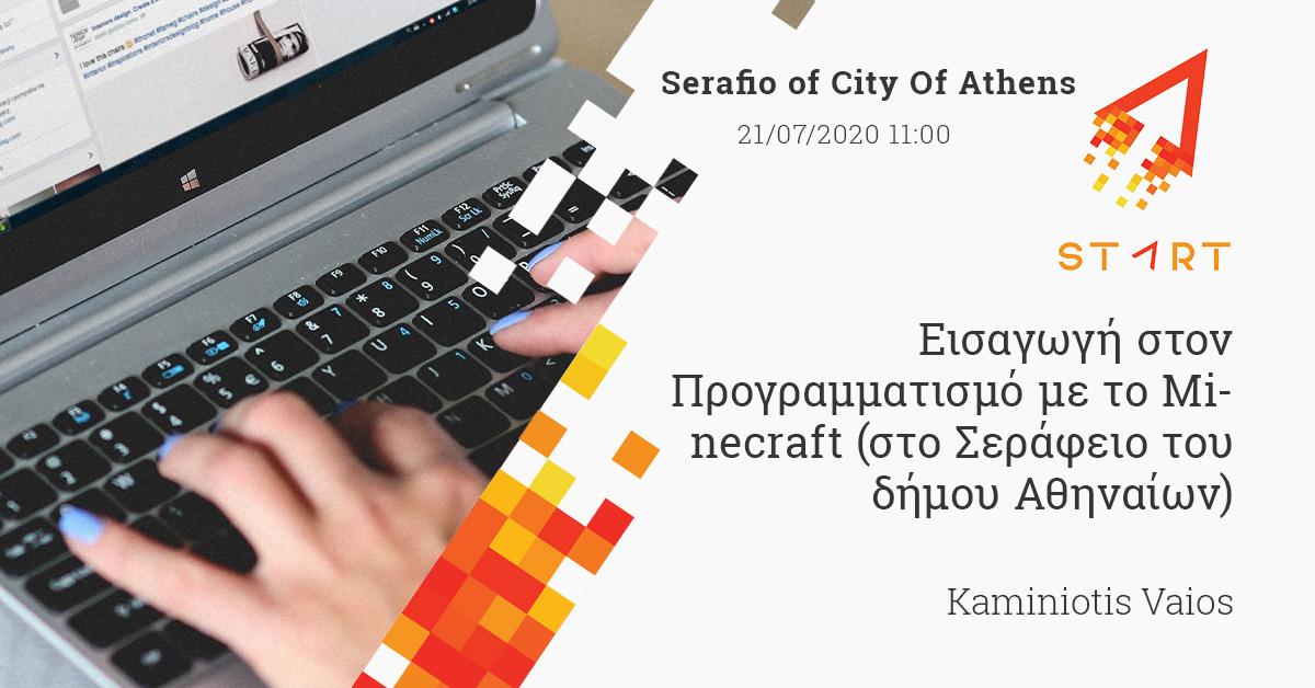 Εισαγωγή στον Προγραμματισμό με το Minecraft (στο Σεράφειο του δήμου Αθηναίων)