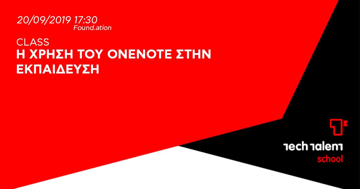 Η χρήση του OneNote στην εκπαίδευση (για εκπαιδευτικούς)