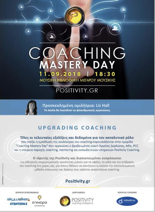 POSITIVITY Coaching MASTERY Day