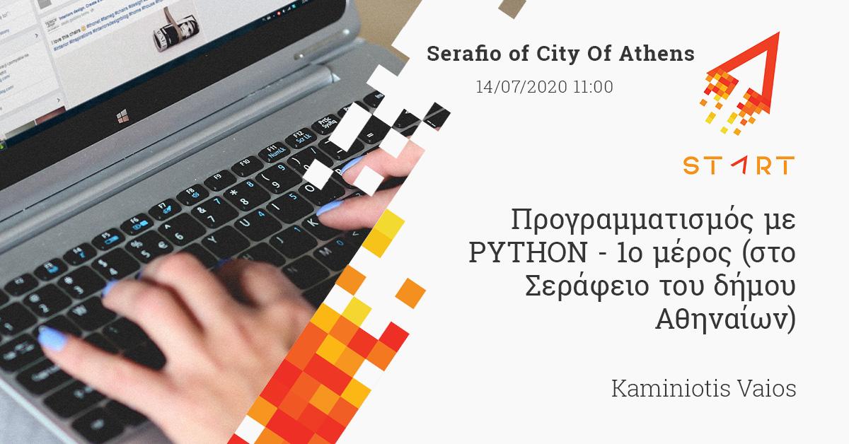 Προγραμματισμός με PYTHON - 1ο μέρος (στο Σεράφειο του δήμου Αθηναίων)