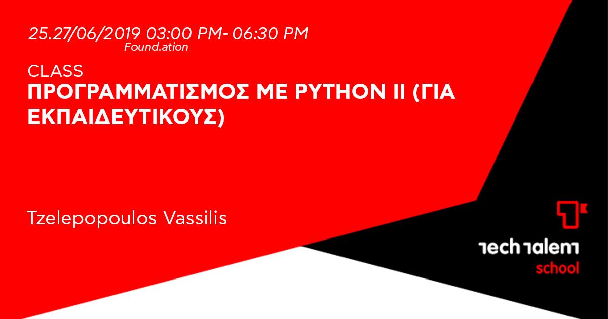 Προγραμματισμός με Python II (για εκπαιδευτικούς)