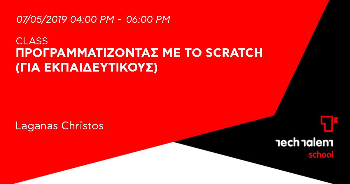 Προγραμματίζοντας με το Scratch (για εκπαιδευτικούς)