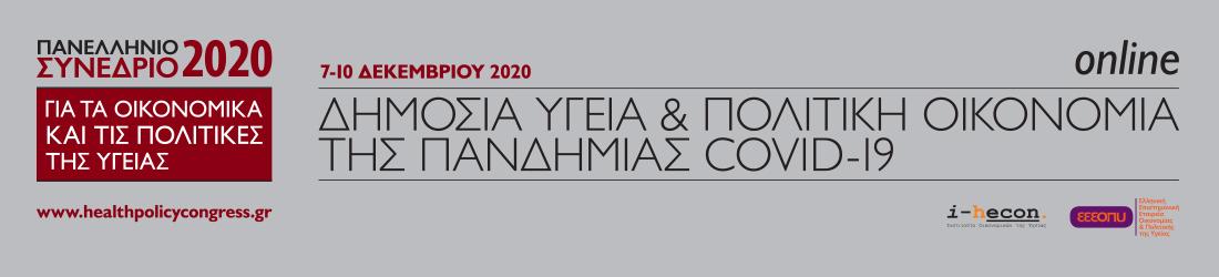 ΠΑΝΕΛΛΗΝΙΟ ΣΥΝΕΔΡΙΟ ΓΙΑ ΤΑ ΟΙΚΟΝΟΜΙΚΑ ΚΑΙ ΤΙΣ ΠΟΛΙΤΙΚΕΣ ΤΗΣ ΥΓΕΙΑΣ 2020