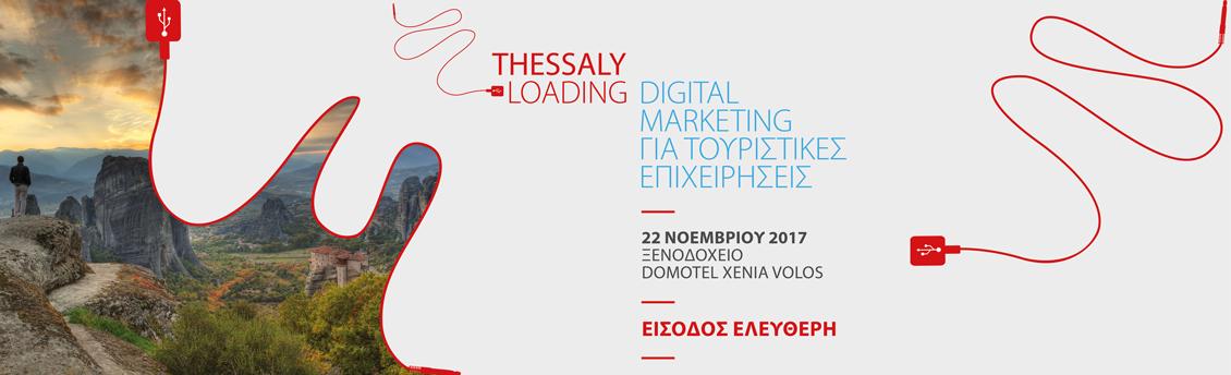 Thessaly Loading! Digital Marketing για τουριστικές επιχειρήσεις