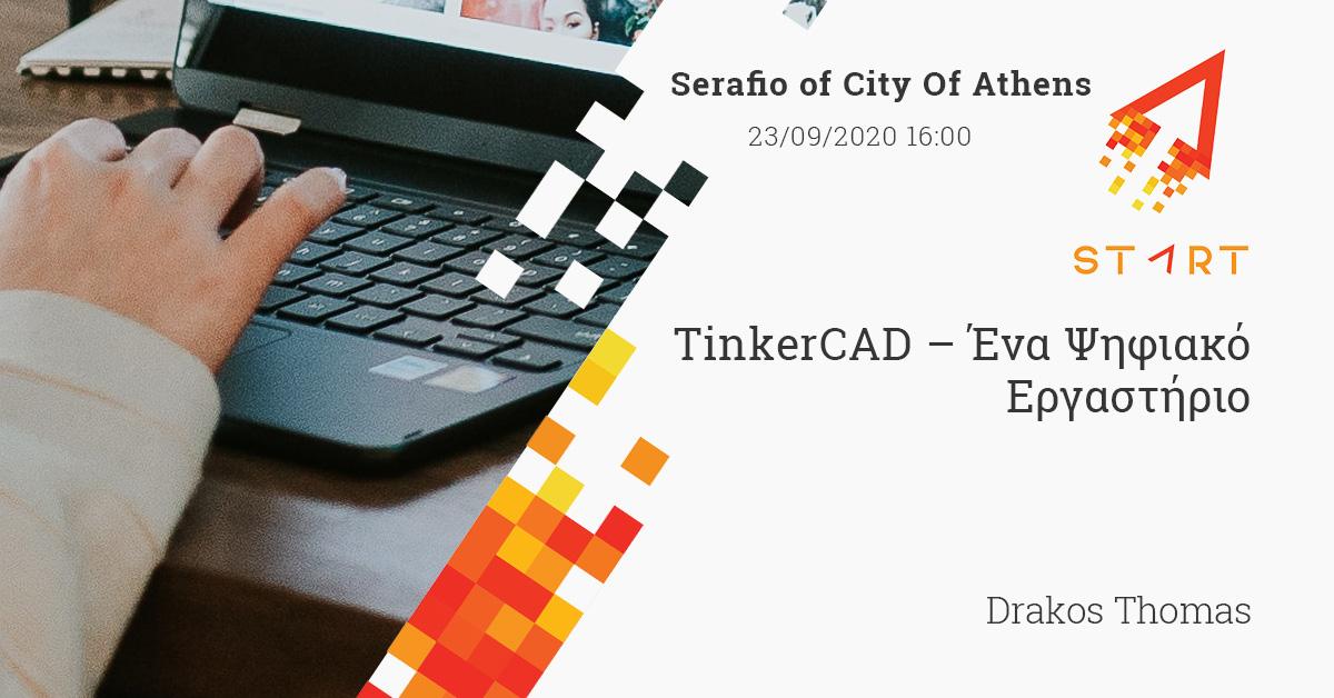 TinkerCAD – Ένα Ψηφιακό Εργαστήριο (στο Σεράφειο του δήμου Αθηναίων)