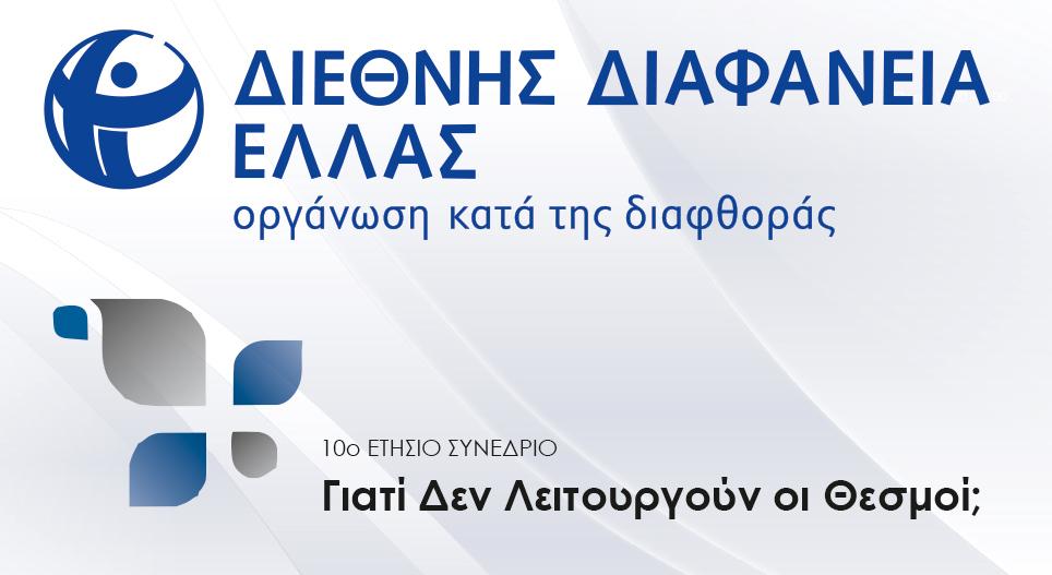 10ο Ετήσιο Συνέδριο Διεθνούς Διαφάνειας Ελλάδος: «Γιατί Δεν Λειτουργούν οι Θεσμοί;»