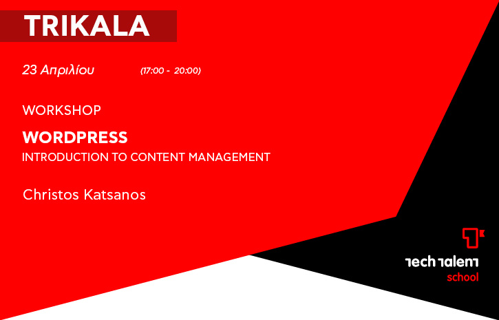 WordPress: Introduction to Content Management (Trikala)