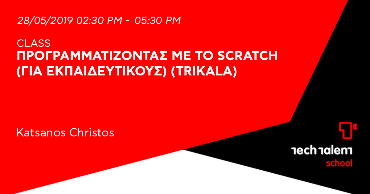 Προγραμματίζοντας με το Scratch (για εκπαιδευτικούς) (Trikala)