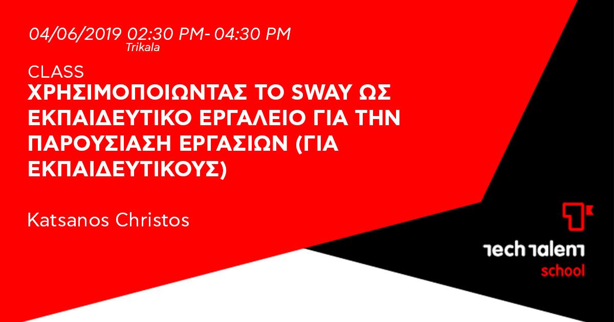Χρησιμοποιώντας το Sway ως εκπαιδευτικό εργαλείο για την παρουσίαση εργασιών (για εκπαιδευτικούς) (Trikala)