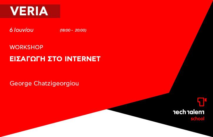 Εισαγωγή στο Internet (Veria)