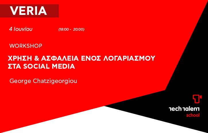 Χρήση και Ασφάλεια ενός λογαριασμού στα Social Media (Veria)