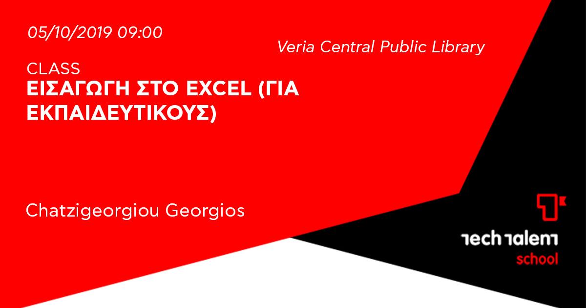 Εισαγωγή στο Excel (για εκπαιδευτικούς) (Veria)