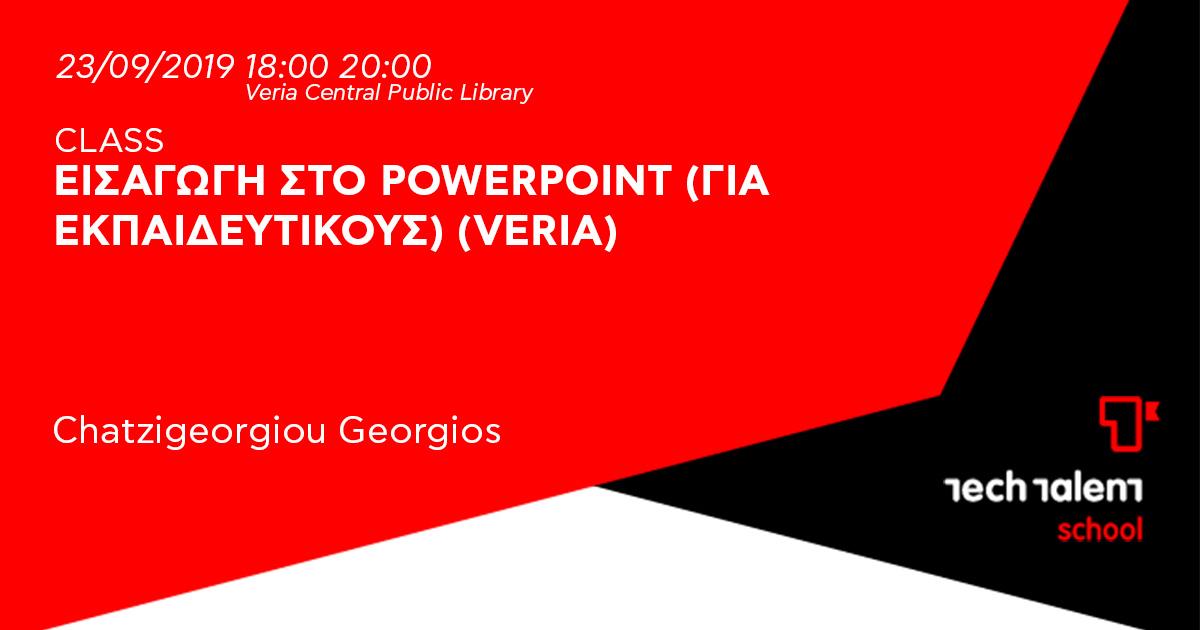 Εισαγωγή στο PowerPoint (για εκπαιδευτικούς) (Veria)