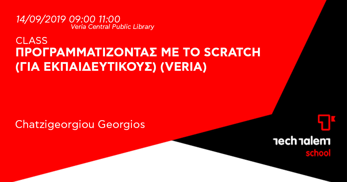 Προγραμματίζοντας με το Scratch (για εκπαιδευτικούς) (Veria)